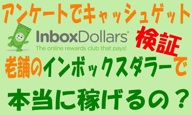 InboxDollarsインボックスダラーズアンケートで稼ぐ