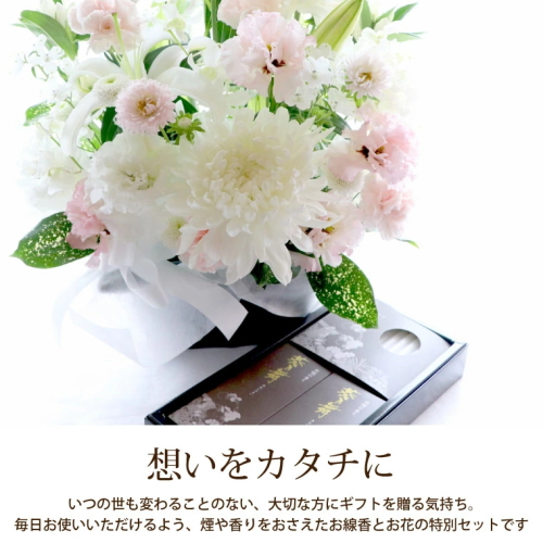仏花とろうそくお線香