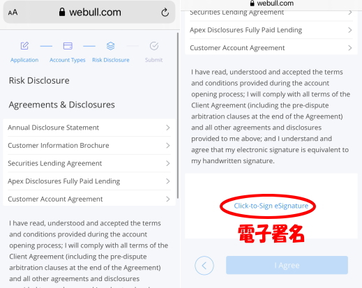 Webull登録方法 画像で手順を紹介します