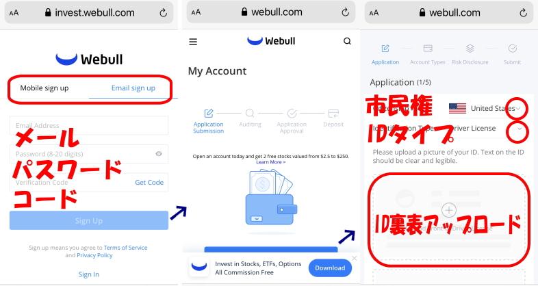 Webull登録手順を画像付きで紹介します