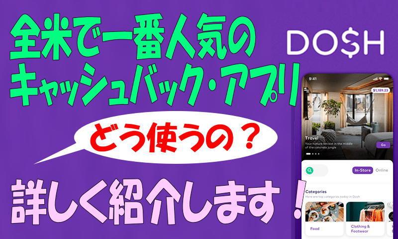 Dosh人気のキャッシュバックアプリ