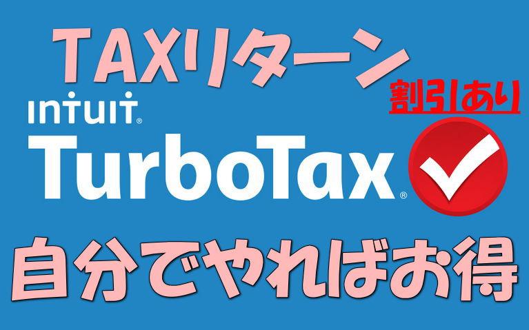 TurboTaxで自分でタックスリターンをファイルしよう