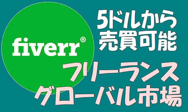 Fiverr.ファイバーで始めるクリエイター生活