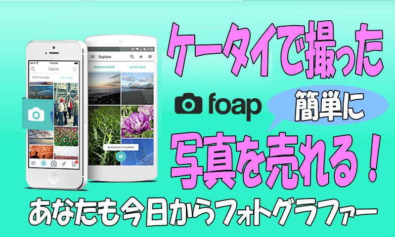 写真販売できるアプリ