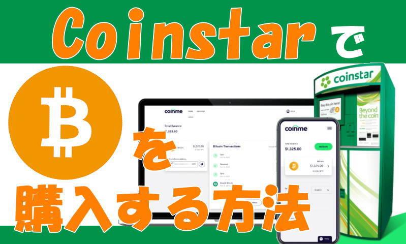 自販機Coinstarコインスターでビットコインを購入する方法