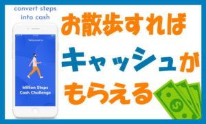 Million Steps ウォーキング無料アプリでキャッシュを受け取ろう