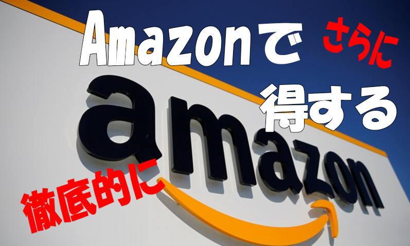 Amazonで徹底的に得をする方法
