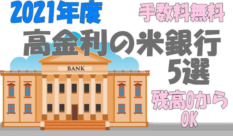 金利の高い銀行5選