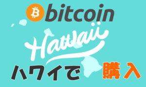 ハワイで合法にビットコインを購入する方法を紹介