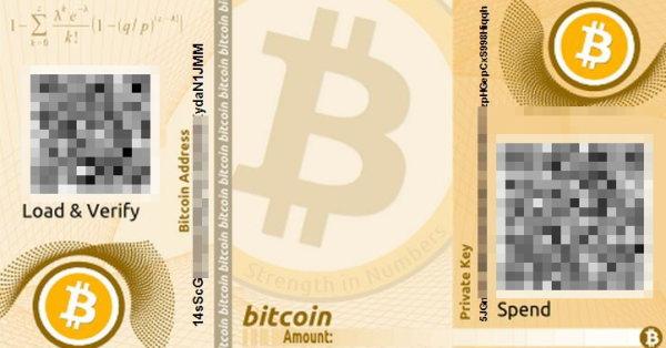Bitcoinペーパーウォレット