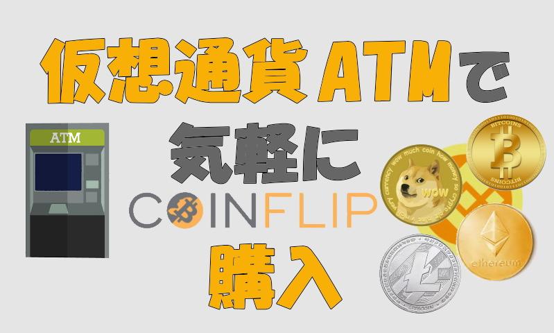 仮想通貨ATMマシーンについてまとめました