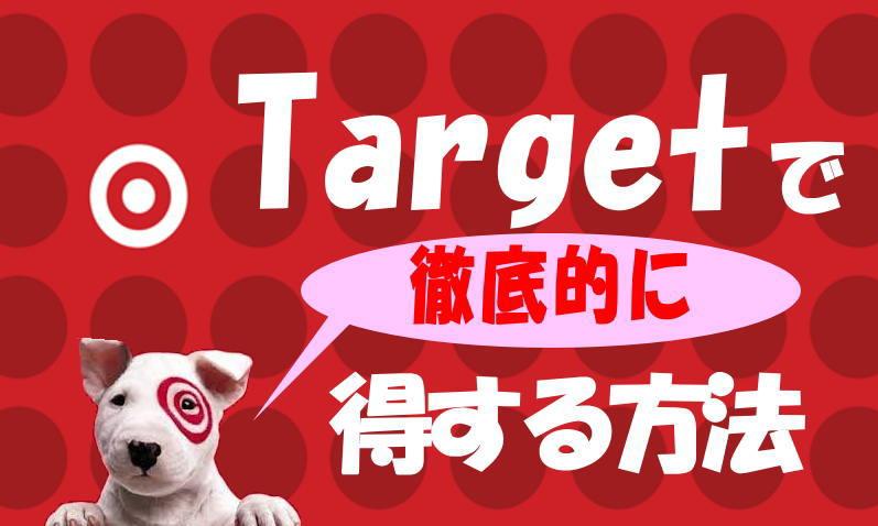 Targetターゲットで徹底的に得する方法