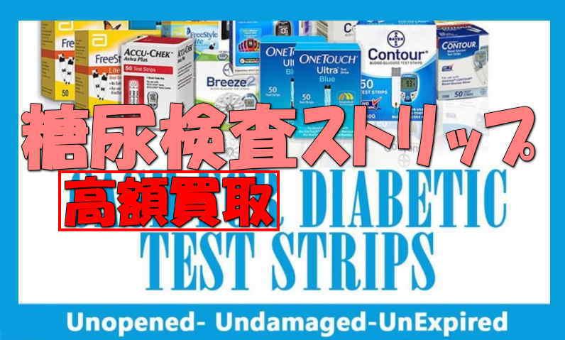 未使用のDiabetic Test Stripは買い取ってもらえます