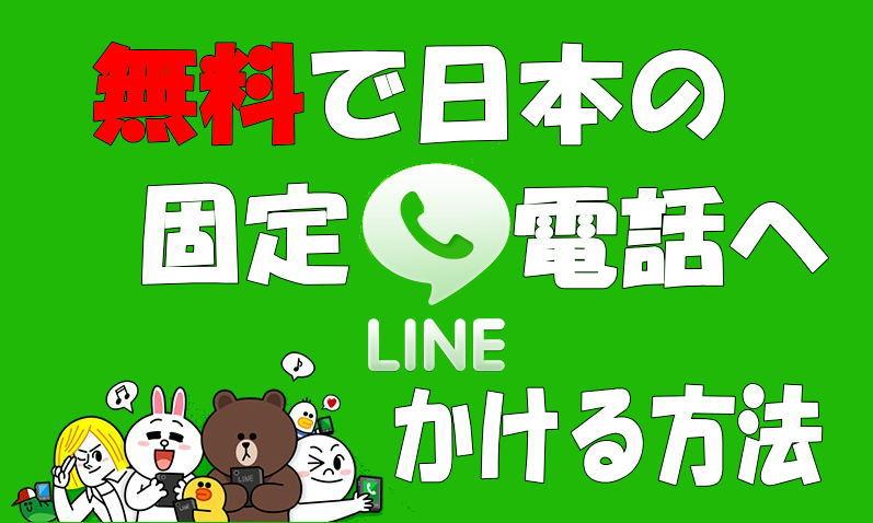 LINEから日本の固定電話へ無料で国際電話ができる・その他ケータイへも格安通話が可能 その方法を紹介します