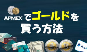 Apmexで金を買う方法・ビットコインでも支払える!
